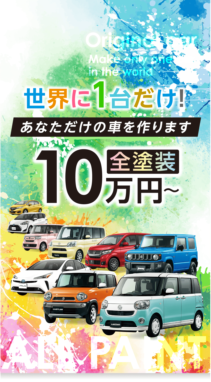 世界に1台だけ!あなただけの車を作ります。全塗装10万円から