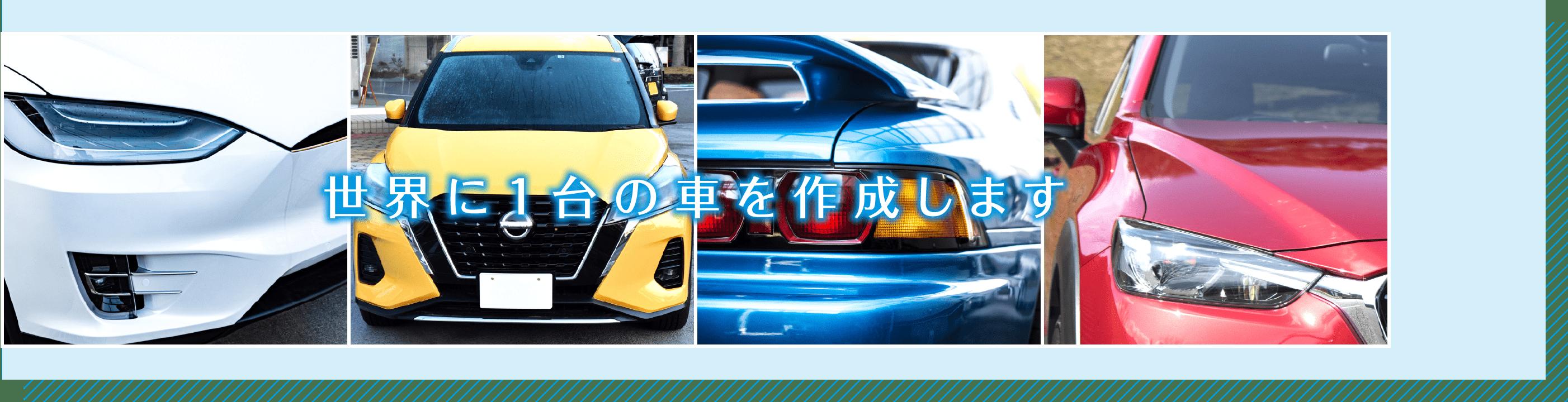 世界に1台の車を作成します