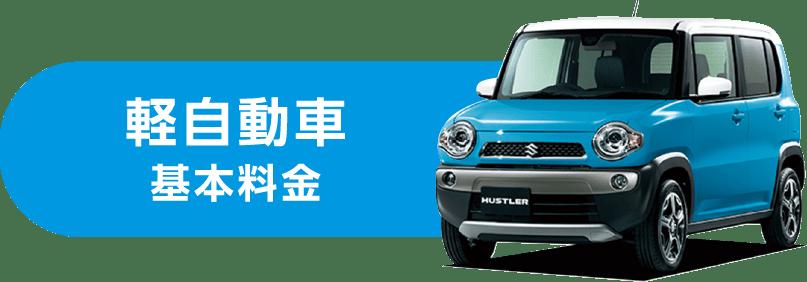 軽自動車 基本料金
