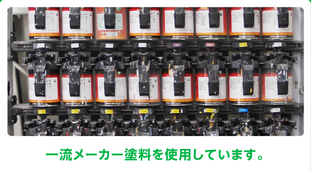 国内一流メーカー塗料を使用しています。