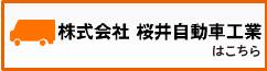株式会社桜井自動車工業はこちら