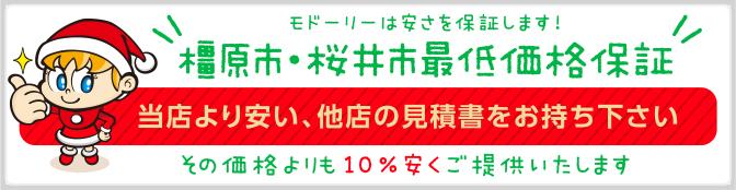 モドーリーは安さを保証します!橿原市・桜井市・田原本町最低価格保証 当店より安い、他店の見積書をお持ち下さい。その価格よりも10%安くご提供いたします!